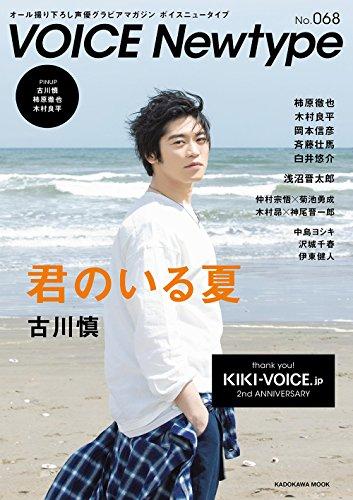 VOICE Newtype No.68 (カドカワムック 744)