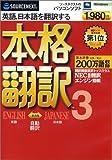 SOURCENEXT basic 本格翻訳3 (新価格版・DVDサイズパッケージ版)