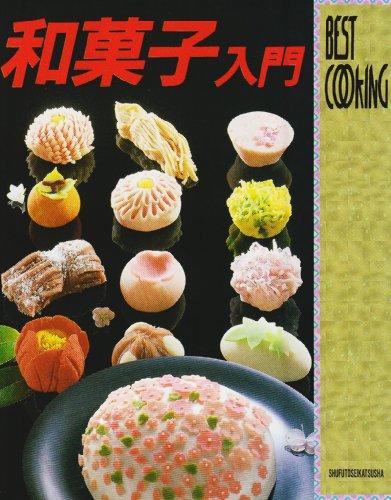 和菓子入門 (BEST COOKING)
