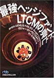 最強ヘッジファンドLTCMの興亡 (日経ビジネス人文庫)
