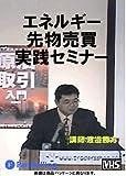 エネルギー先物売買実践セミナー  VHS