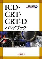 ICD・CRT・CRTーDハンドブック