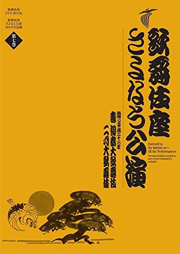 歌舞伎座さよなら公演 壽初春大歌舞伎/二月大歌舞伎 (歌舞伎座DVD BOOK)