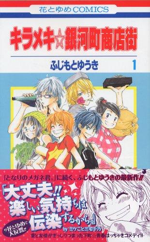 キラメキ☆銀河町商店街 第1巻 (花とゆめCOMICS)