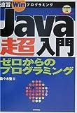 Java超入門―ゼロからのプログラミング (速習Winプログラミング)