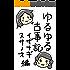 ゆるゆる古事記(1)イザナギ・スサノオ編: 新解釈・現代語訳 (擅恣企画)