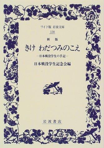 きけわだつみのこえ―日本戦没学生の手記 (ワイド版岩波文庫)の詳細を見る