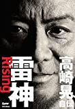 雷神〜Rising 高崎晃 自伝 (ギター・マガジン)