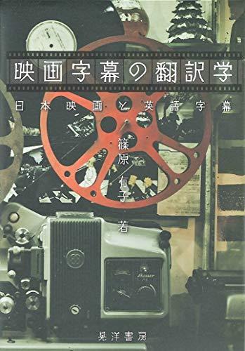 映画字幕の翻訳学―日本映画と英語字幕―
