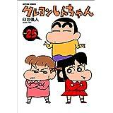 クレヨンしんちゃん (Volume25) (Action comics)