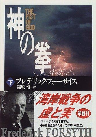 神の拳〈下〉 (角川文庫)の詳細を見る