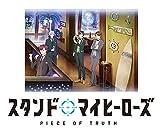 【Amazon.co.jp限定】スタンドマイヒーローズ PIECE OF TRUTH 第2巻(完全数量限定生産)(場面写ブロマイド(6種)付き) [Blu-ray]