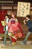 青春しょんぼりクラブ(9)(プリンセス・コミックス)