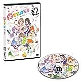 ひもてはうす Vol.2【初回生産限定】[DVD]