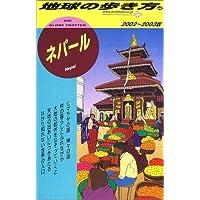 ネパール〈2002~2003版〉 (地球の歩き方)