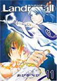 Landreaall (11) (IDコミックス ZERO-SUMコミックス)