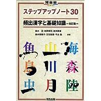頻出漢字と基礎知識 (河合塾シリーズ―ステップアップノート30)