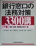 銀行窓口の法務対策3300講〈下巻〉担保・保証・担保権の実行編