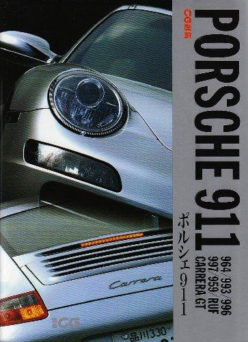 ポルシェ911—964~997 (CG選集)