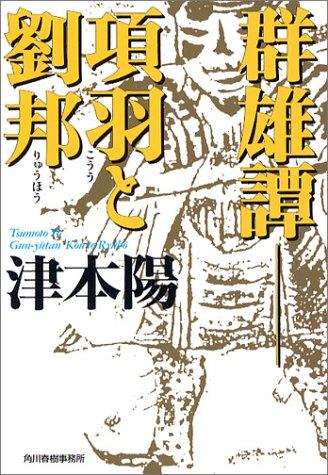 群雄譚 項羽と劉邦 (ハルキ文庫―時代小説文庫)の詳細を見る