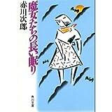 魔女たちの長い眠り (角川ホラー文庫)