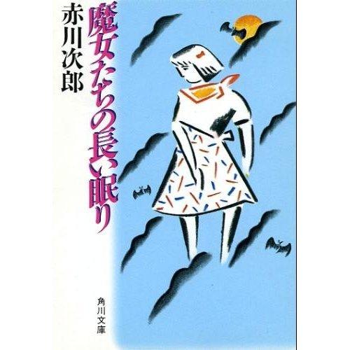 魔女たちの長い眠り (角川ホラー文庫)の詳細を見る