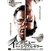 インタビュー・ウィズ・シリアルキラー [DVD]