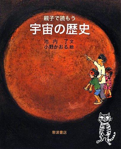 親子で読もう 宇宙の歴史の詳細を見る