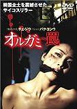 オルガミ ~罠~ [DVD]