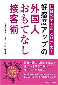 [柳沼 佐千子]の訪日外国人をとりこめ!「好感度アップの外国人おもてなし接客術!」