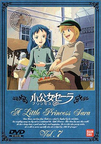 小公女(プリンセス)セーラ(7) [DVD]