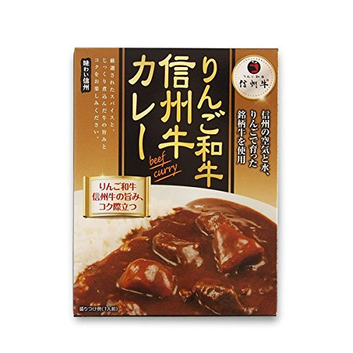 りんご和牛 信州牛カレー(1食分)/ビーフカレー//