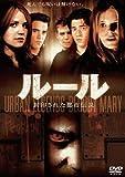 ルール 封印された都市伝説[DVD]