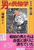 男の民俗学〈1〉職人編 (小学館文庫)