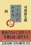 この国のかたち〈4〉 (文春文庫)