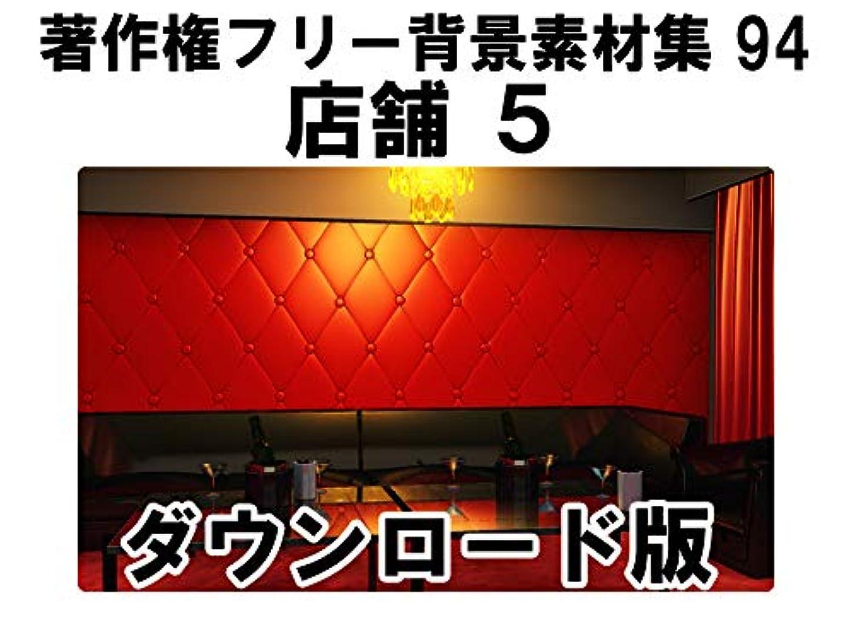 仮称樫の木プレートウエストサイド 著作権フリー背景素材集94「店舗 5」|Win対応|ダウンロード版