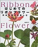 はじめてのリボンフラワー―日本の草花を楽しむ