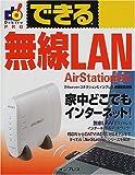 できる無線LAN AirStation対応 (できるPROシリーズ)