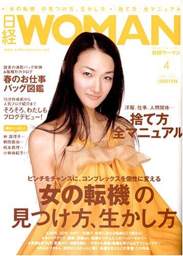 日経 WOMAN (ウーマン) 2006年 04月号