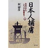 日本人捕虜〈上〉白村江からシベリア抑留まで