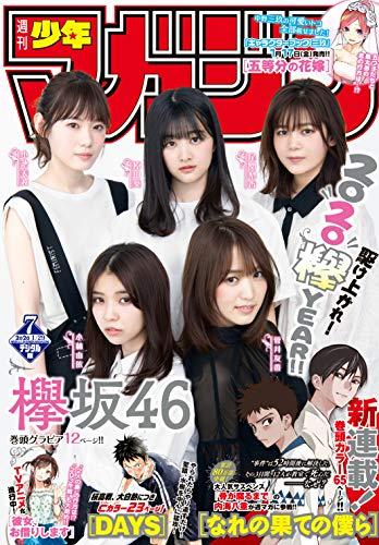 [雑誌] 週刊少年マガジン 2020年07号 [Weekly Shonen Magazine 2020-07]