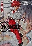 D・N・ANGEL―人魚の涙 (角川ビーンズ文庫)