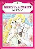 秘密のプリンスは恋を探す (エメラルドコミックス/ハーモニィコミックス)