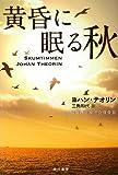 黄昏に眠る秋 (ハヤカワ・ミステリ文庫)