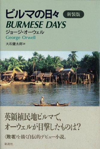 ビルマの日々の詳細を見る