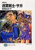 迷宮戦士・サガ―狗狼伝承 (富士見ファンタジア文庫)