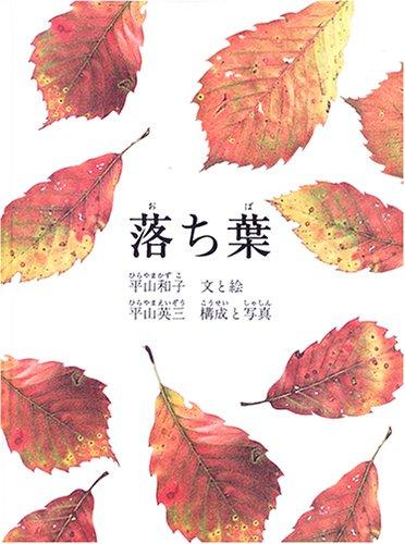 落ち葉 [単行本] / 平山 和子, 平山 英三 (著); 福音館書店 (刊)