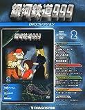 銀河鉄道999DVDコレクション 2号 (第4~6話) [分冊百科] (DVD付)