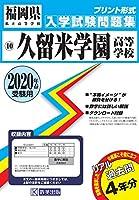 久留米学園高等学校過去入学試験問題集2020年春受験用 (福岡県高等学校過去入試問題集)