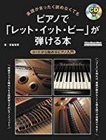 楽譜がまったく読めなくてもピアノで「レット・イット・ビー」が弾ける本 コードから始めるピアノ入門 (CD付) (リットーミュージック・ムック)